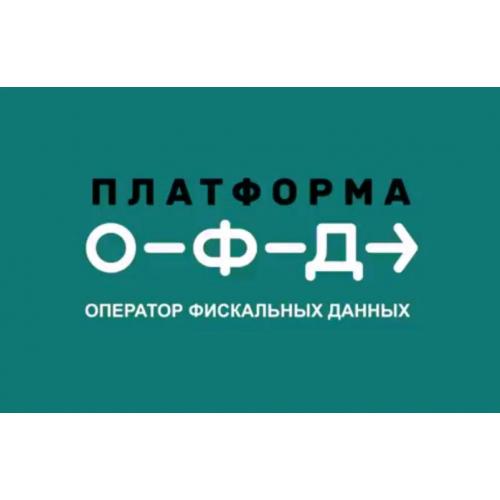"""Ключ активации  """"Платформа ОФД"""" на 15 мес. с ФН-1.1 на 36 мес"""